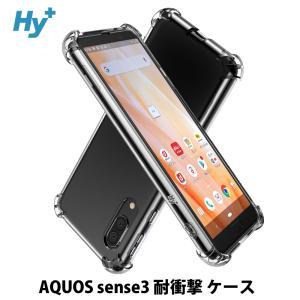 AQUOS sense3 ケース クリア 透明 耐衝撃 アクオスセンス3 Android One S7 衝撃吸収|hyplus