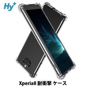 Xperia8 ケース クリア 透明 耐衝撃 SOV42 Xperia8 Lite エクスペリア 衝撃吸収|hyplus
