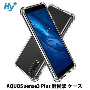 AQUOS sense3 Plus ケース クリア 透明 耐衝撃 SHV46 アクオスセンス3プラス 衝撃吸収|hyplus