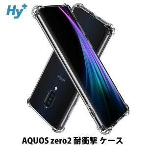 AQUOS zero2 ケース クリア 透明 耐衝撃 SH-01M SHV47 SH-M13 アクオスゼロ2 衝撃吸収|hyplus