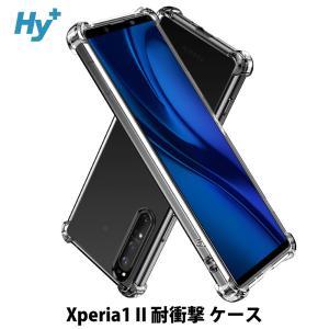 Xperia 1 II ケース クリア 透明 耐衝撃 SO-51A SOG01 エクスペリア 衝撃吸収 ケース 耐衝撃|hyplus