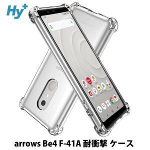 arrows Be4 ケース クリア 透明 耐衝撃 F-41A アローズ 衝撃吸収|hyplus