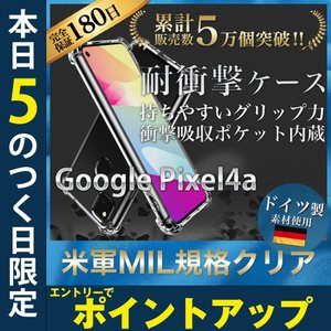 Google Pixel4a ケース クリア 透明 耐衝撃 ピクセル4a グーグル衝撃吸収|hyplus