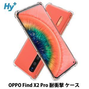 OPPO Find X2 Pro ケース クリア 透明 耐衝撃 OPG01 オッポ 衝撃吸収|hyplus