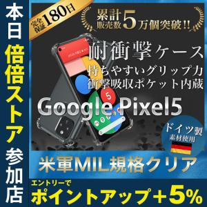 Google Pixel5 ケース クリア 透明 耐衝撃 ピクセル グーグル 衝撃吸収|hyplus