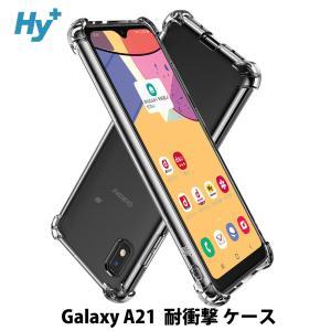 Galaxy A21 ケース クリア 透明 耐衝撃 SC-42A SCV49 ギャラクシー 衝撃吸収|hyplus
