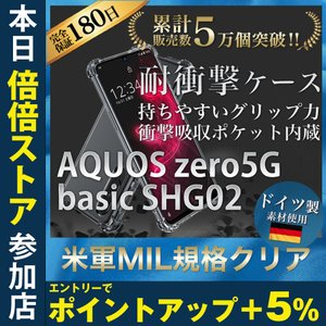 AQUOS zero5G basic ケース クリア 透明 耐衝撃 SHG02 アクオスゼロ5g 衝撃吸収|hyplus