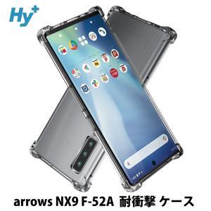 arrows NX9 ケース クリア 透明 耐衝撃 F-52A アローズ 衝撃吸収|hyplus