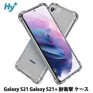 Galaxy S21 S21+ 5G ケース クリア 透明 耐衝撃 ギャラクシー 衝撃吸収|hyplus
