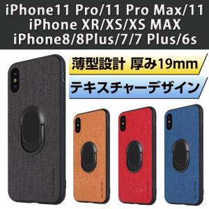 Hy+ iPhone XR ケース リング付き アイフォン8 ケース iPhone7  iPhone8 Plus iPhone7 Plus iPhone6s カバー マグネット車載対応 薄型 ストラップホール付き|hyplus
