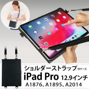 Hy+ iPad Pro 12.9インチ 第3世代(A1876、A1895、A2014) PU ショルダー ケース (カードホルダー、ハンドストラップ付き) ブラック|hyplus
