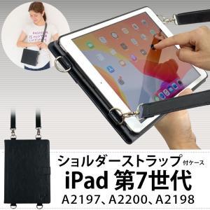 Hy+ iPad 第7世代(A2197、A2200、A2198) PU ショルダー ケース 肩掛けストラップ付き (カードホルダー、ハンドストラップ付き) ブラック|hyplus