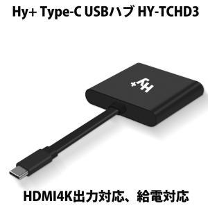 Hy+ Type-C USBハブ HY-TCHD3 HDMI変換 USB接続 充電接続対応 ブラック|hyplus