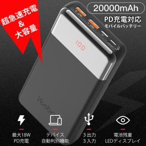 モバイルバッテリー 大容量 20000mAh 急速充電
