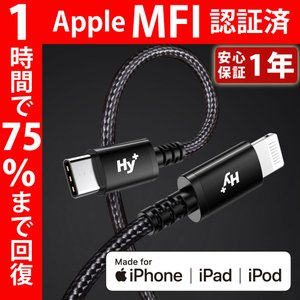 Apple MFI認証済 USB PD(PowerDelivery)対応 USB Type-C to...