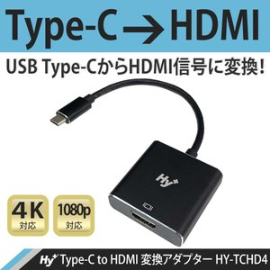 Hy+ Type-C to HDMI 変換アダプター HY-TCHD4 4K映像対応(Xperia1 Galaxy S10 S10+ S9 S9+ S8 S8+ Huawei P20 P20 Pro対応) ブラック|hyplus