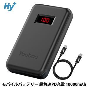 モバイルバッテリー 超急速PD充電 3台同時充電 10000mAh|hyplus