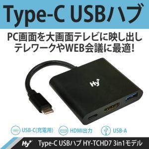 Hy+ Type-C USBハブ HY-TCHD7 3in1 HDMI変換 USB接続 充電対応(Xperia5ii Xperia1ii AQUOS R5G arrows 5G Galaxy S20 5G/S20+/S10/S10+対応)|hyplus