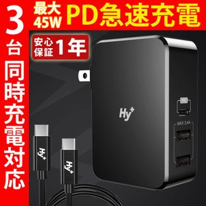 Hy+ USB PD(PowerDelivery)対応 3ポートPD充電器 USB Type-C 急...
