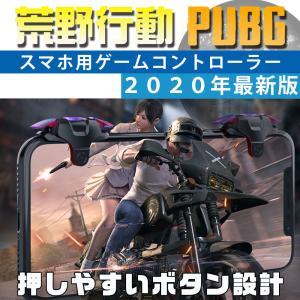 荒野行動 PUBG COD 射撃ボタン 2020年最新版 指サック付き アルミ合金ボタン ゲームパッ...