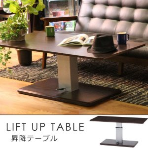 昇降式テーブル 昇降テーブル ローテーブル ソファーテーブル 昇降 テーブル リビング ワンルーム ちゃぶ台 デザインテーブル hypnos