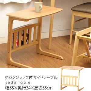 木製サイドテーブル マガジンラック付 シンプル 机 つくえ コーヒーテーブル ナイトテーブル ベットテーブル ソファサイド サイド|hypnos