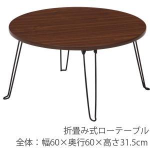 ローテーブル 丸60 ブラウン 丸テーブル 折り畳み テーブル 丸卓 ミニテーブル フォールディングテーブル 折畳テーブル 折り畳みテーブル|hypnos