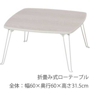 ローテーブル 角60 ホワイトウォッシュ 角テーブル 折り畳み テーブル 角卓 ミニテーブル フォールディングテーブル 折畳テーブル 折り畳みテーブル|hypnos