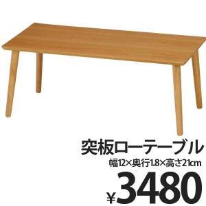 突板ローテーブル ローテーブル テーブル ナチュラル|hypnos