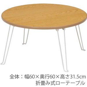 ローテーブル 丸60 ナチュラル 丸テーブル 折り畳み テーブル 丸卓 ミニテーブル フォールディングテーブル 折畳テーブル 折り畳みテーブル|hypnos