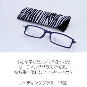 リーディンググラス アニマル パープル/ホワイト 1.5度 紫 白 ゼブラ 老眼鏡 おしゃれ シニアグラス かわいい ケース付き|hypnos