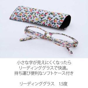 リーディンググラス フラワー ピンク/ホワイト 1.5度  桃色 花柄 老眼鏡 おしゃれ シニアグラス かわいい ケース付き|hypnos
