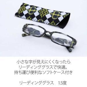 リーディンググラス ブロックチェック イエロー 1.5度  黄 北欧風 老眼鏡 おしゃれ シニアグラス かわいい ケース付き|hypnos