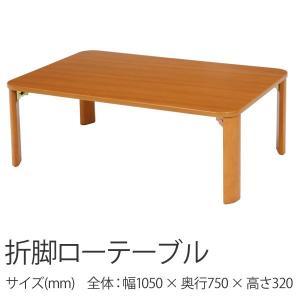 折脚ローテーブル 折れ脚テーブル/テーブル/折れ脚/折脚/折り畳みテーブル/折り畳み/ローテーブル/座卓/ちゃぶ台|hypnos
