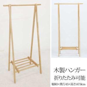 アジアン家具 タオルハンガー ハンガーラック 木製 レトロ クラシック コート掛け|hypnos