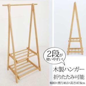 アジアン家具 タオルハンガー ハンガーラック 木製 レトロ クラシック コート掛け 2段|hypnos