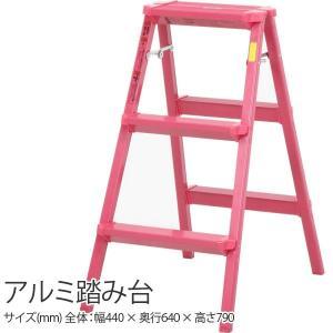 アルミ踏み台 3段 ピンク 踏み台 ステップラダー 折り畳み はしご|hypnos
