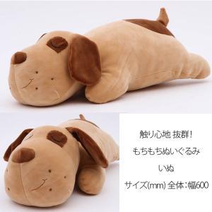 ぬいぐるみ もちもち 60cm いぬ 犬 イヌ 抱き枕 クッション かわいい ブラウン|hypnos