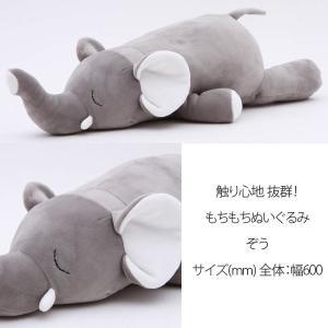 ぬいぐるみ もちもち 60cm ぞう 象 ゾウ 抱き枕 クッション かわいい グレー|hypnos