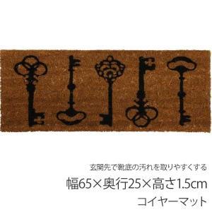 玄関マット キー モノクロ かわいい 小さい 屋外 コイヤーマット 65×25cm |hypnos