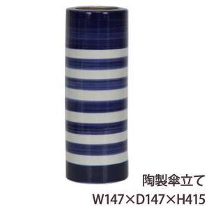 アンブレラスタンド  スリム 陶製傘立て ボーダー柄 ブルー 青 傘立て 傘たて おしゃれ スタイリッシュ レインスタンド 陶器製 玄関 インテリア 店舗 かさ立て|hypnos