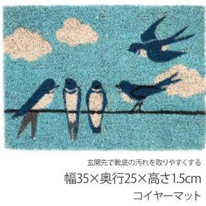 ミニコイヤーマット 玄関マット ツバメ かわいい 小さい 屋外 コイヤーマット 35×25cm |hypnos