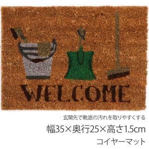 ミニコイヤーマット 玄関マット 掃除 かわいい 小さい 屋外 コイヤーマット 35×25cm |hypnos