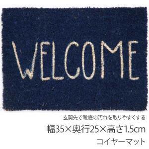 ミニコイヤーマット 玄関マット ウェルカムネイビー かわいい 小さい 屋外 コイヤーマット 35×25cm |hypnos