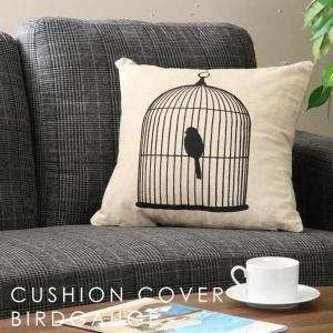 クッションカバー バードゲージ シンプル 45×45 鳥かご 鳥籠 鳥柄 綿/麻 折込み プレゼント お祝い 引越し 新築祝い 結婚祝い|hypnos