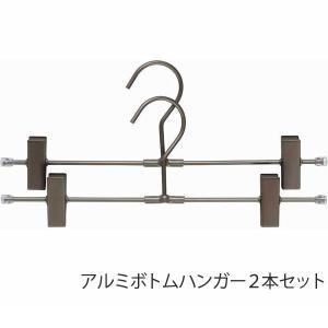ハンガー ボトムハンガー アルミボトムハンガー ブロンズ 2本セット シンプル おしゃれ|hypnos