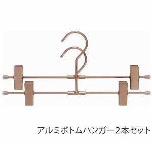 ハンガー ボトムハンガー アルミボトムハンガー ブラウン 2本セット シンプル おしゃれ|hypnos