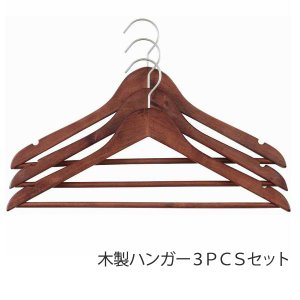 ハンガー 木製ハンガー ウッド 3本セット ブラウン シンプル おしゃれ|hypnos