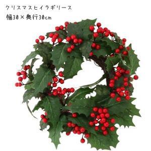 クリスマスリース クリスマス リース ヒイラギリ...の商品画像