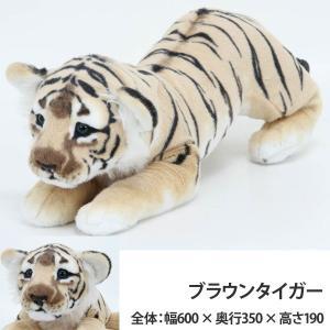 ぬいぐるみ ブラウンタイガー 60cm タイガー とら トラ 虎 寅|hypnos